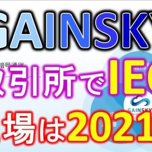 GAINSKY(ゲインスカイ)トークン上場は2021年10月か11月。暗号通貨取引所でのIEOをやるらしい。RegalCoreMarketsから直接出金できないものか?
