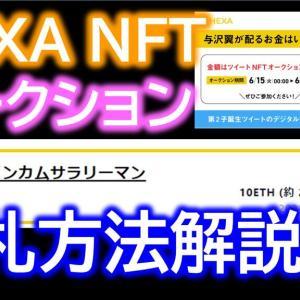 与沢翼さんのツイッター NFTオークションに入札してみた。入札方法を動画で解説!自分のツイートもHEXAで簡単にNFT化❤
