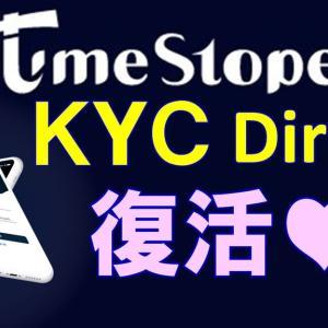 timestope KYC.Directサービスの再開とグローバルリーダー募集のお知らせ。アプリリリースは2021年6月24日に発売!