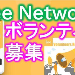 bee network community ボランティアスタッフを募集 コミュニティやゲームのモデレータ