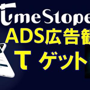 timestope ADS広告を観てaTimeがもらえるイベント開催中! 1日最大24τゲットも可能!