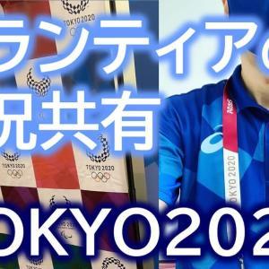 ニパルタックに負けるな!東京オリンピックボランティア!荷物がポーチに収まらない場合は?EVSの活動その後