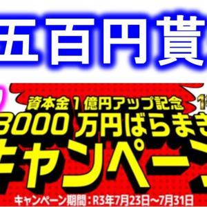 cポンで稼げる♪今ならだれでも1500円分のCポンポイントが貰える!キャンベーン&アンケートにいますくエントリー!