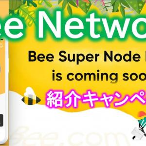 Bee Network Bee Super Node Event:紹介キャンペーンがもうすぐ始まるようです!報酬は?