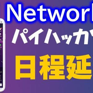 Pi Network 日程延長!パイハッカソン参加のAPP開発者には朗報?Pi Hackathon Agenda Update