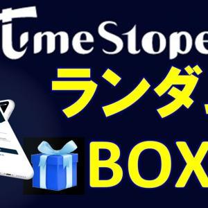 timestope 1時間毎のランダムBOXイベント開催中!aTimeやattendance、LANDが抽選で貰える!