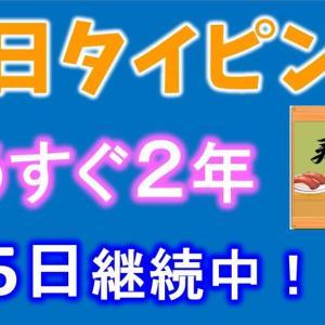 毎日タッチタイピングを2年続けた結果がヤバい!?メイクミラクル!寿司打で自己ベスト更新しました。