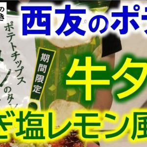 ポテトチップス 牛タンのタレ味 ねぎ塩レモン風味 みなさまのお墨付き【西友のポテチ】