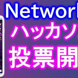 Pi Network ハッカソンコミュニティーの投票開始!たくさんのアプリがエントリーされています♪Piが商標登録