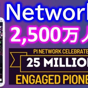 PI NETWORK CELEBRATES ユーザーが2500万人超え!今後の大きなイベントはメインネット移行とKYC。その後上場すれば価値が付きます。