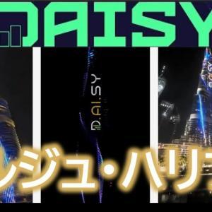 Daisy Launch Pad(D.AI.SY)BURJ KHALIFA ドバイブルジュ・ハリファにデイジーのプロジェクションマッピング!