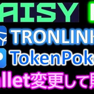 デイジーFX購入できない💦TronLinkで繋がらない!TokenPoketに変更してdaisy.globalに接続すると解決します! 【Wallet変更手順解説】