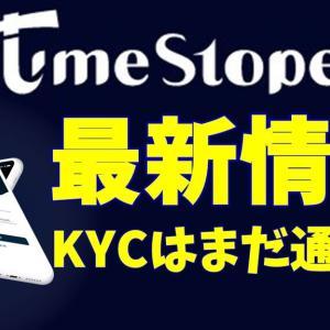 timestope 最新情報。KYC認証、名前変更、出席ポイント、タイムランドイベントについて解説