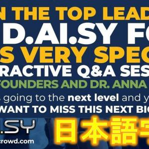 D.AI.SY TRON Crypto デイジーFX&デイジートークン DAISY Leaders Q&A session 2021 10 23【日本語字幕】