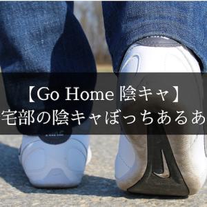 【Go home 陰キャ】帰宅部の陰キャぼっちあるある