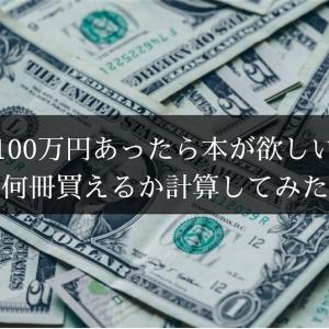 100万円あったら本が欲しい。何冊買えるか計算してみた