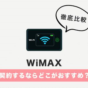 WiMAXを契約するならどこがおすすめ?徹底比較【初心者でも分かる】