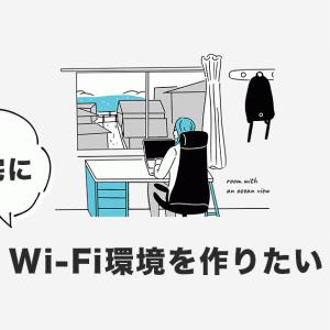 自宅にWi-Fi環境を作る方法 – 固定回線とモバイルWi-Fiの違い
