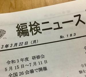 編検ニュースが届きました。編検試験の日程が決定。研修会・講習会も開催予定です。