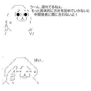 卒業研究進まねぇ〜