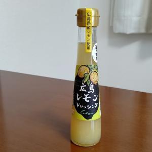 広島レモンドレッシング