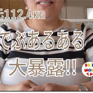 元体重112.4㎏オーバーのプロのデブによるでぶあるある!!大暴露!!