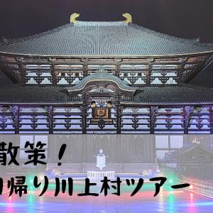 【奈良散策】日帰り川上村ツアーPart2