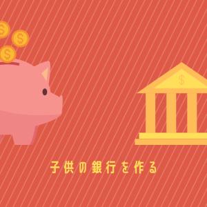 【Money】子供の銀行は楽天銀行にしました。