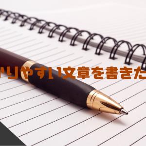 【Business】文章をわかりやすく書くために意識すること