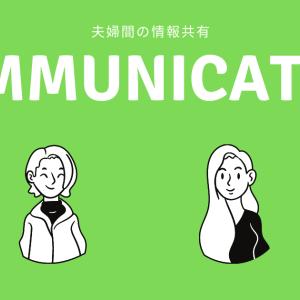 【Lifestyle】夫婦間での情報共有の方法