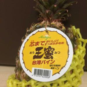 台湾パイナップル買いました!