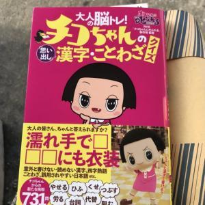チコちゃんの大人の脳トレ思い出し漢字・ことわざクイズを購入