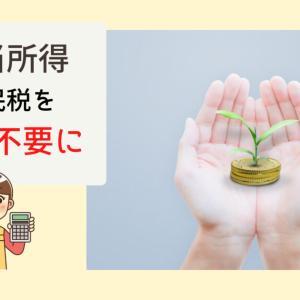 【配当控除】配当所得に対する住民税の「申告不要」が確定申告書で完結!