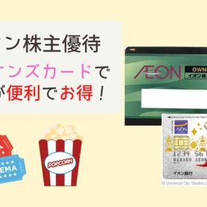 【株主優待】イオンシネマが1000円。超お得に映画鑑賞!
