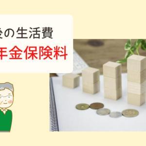 【老後の生活費】定年後に国民年金への加入は必要?