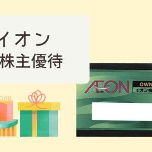【株主優待】オーナーズカードは神カード!イオンがオススメなわけ