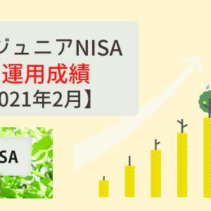 【2021年2月】ジュニア NISAの運用成績公開! | 含み益が48万円を突破!