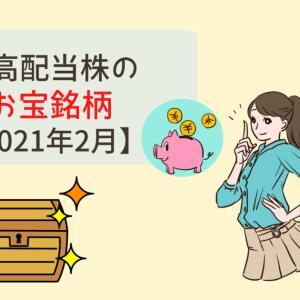 【2021年3月】公開!高配当株投資のお宝銘柄