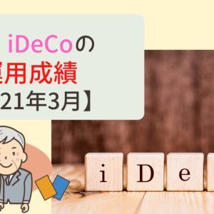 【2021年3月】iDeCoの運用成績公開! | 含み益が16万円を突破!