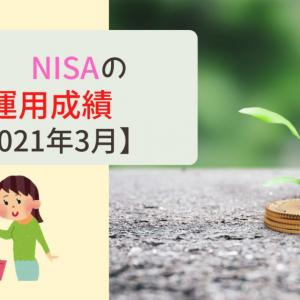 【2021年3月】NISAの運用成績公開! | 含み益が23万円を突破!