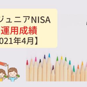【運用成績】ジュニアNISAの成績公開[2021年4月] | 含み益は71万円に!!