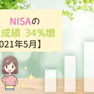 【運用成績】NISAの成績公開[2021年5月] | 含み益は約29万円に!!