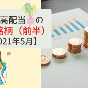 【じぶん年金】高配当株のお宝銘柄〈前半〉を公開[2021年5月]