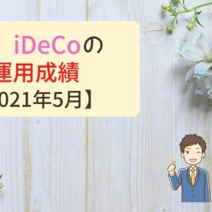 【運用成績】iDeCo(イデコ)の成績公開[2021年5月] | 含み益は21万円に!!