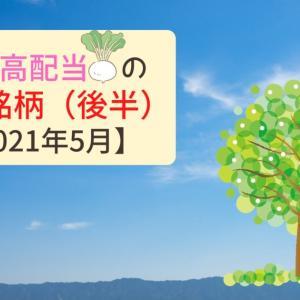 【じぶん年金】高配当株のお宝銘柄〈後半〉を公開[2021年5月]