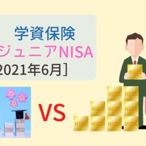 【成績比較】学資保険 vs ジュニアNISA | 2021年6月時点の含み益は81万円に!!