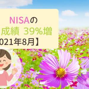 【運用成績】NISAの成績公開[2021年8月] | 含み益は約37.7万円に!!