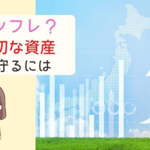 【生活費】インフレが来る!? withコロナ時代の老後資産の作り方
