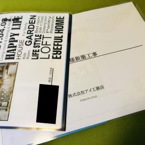 アイ工務店&アイフルホームの見積もりGET!