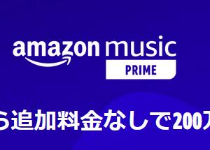 Amazonプライム会員が無料で最新の音楽を聴き放題になる方法